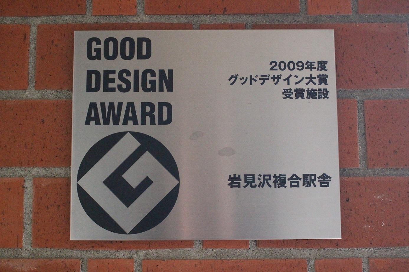 岩見沢駅a116
