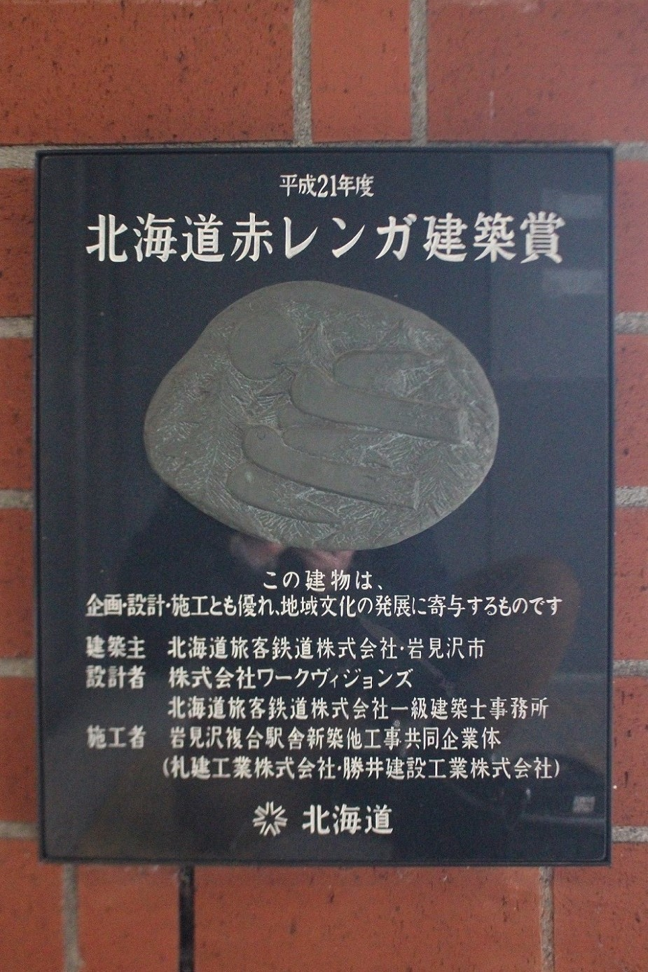 岩見沢駅a120