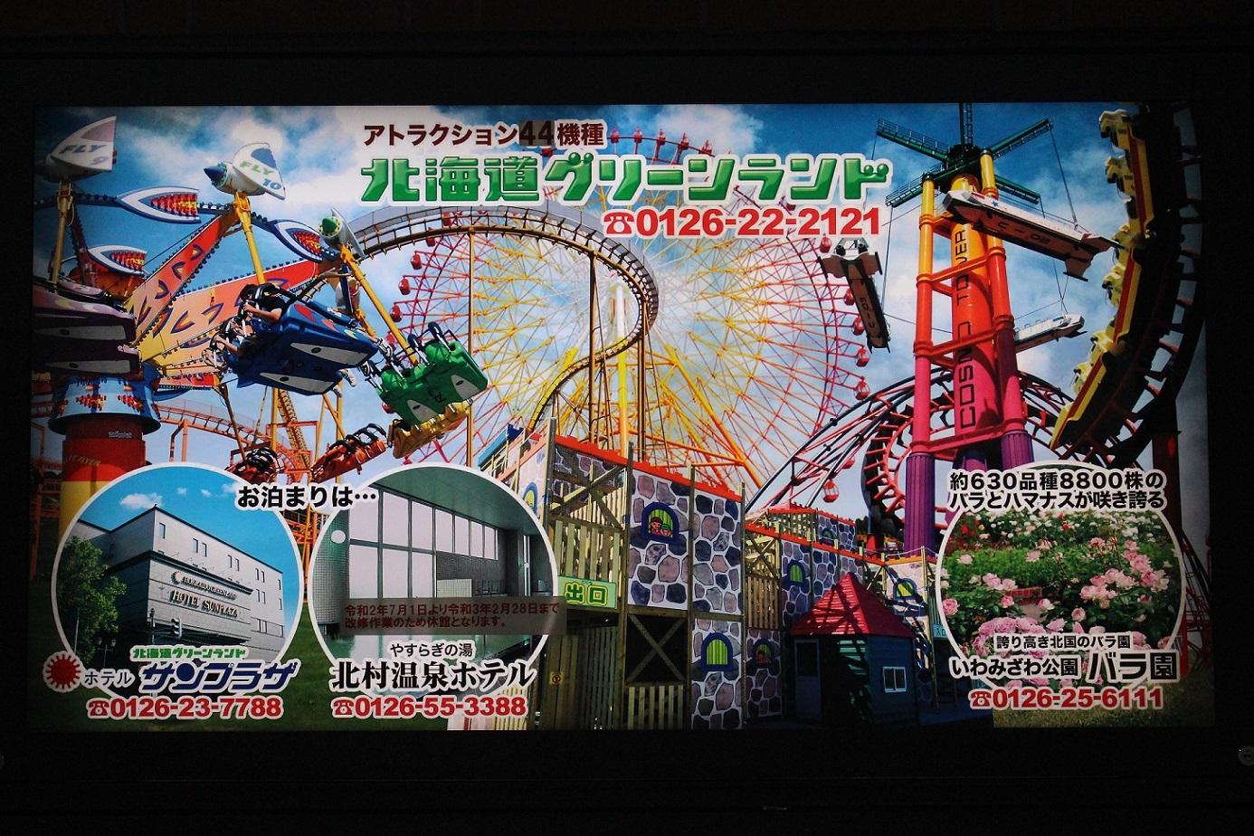 岩見沢駅a124