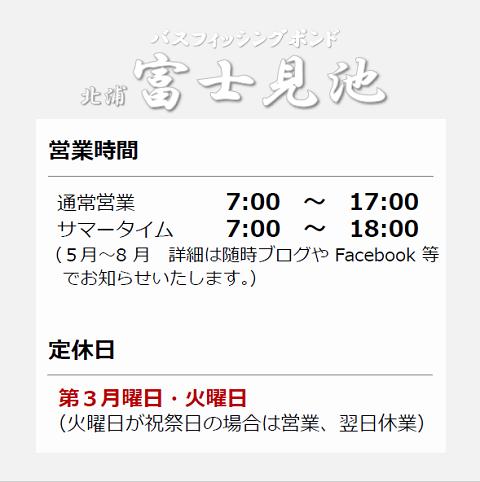 富士見池 営業時間