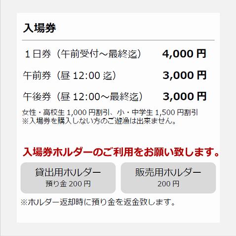 富士見池 入場券