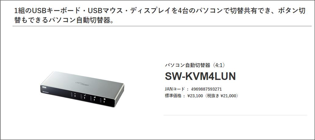 SANWA_SW-KVM4LUM_01.png