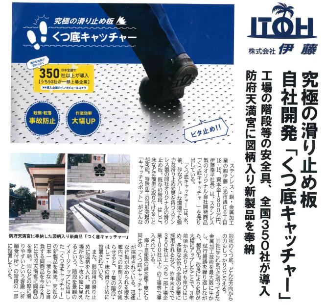 くつ底キャッチャー紹介 記事(山口経済ジャーナル)