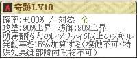 極 天草四郎Lv10