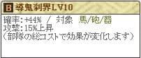 極 山本勘助Lv10