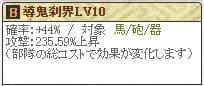 勘助Lv10 (1)