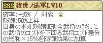 本願寺Lv10