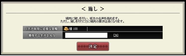 施し (1)