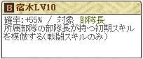 宿木Lv10(変更後)