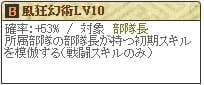 風狂Lv10(変更後)