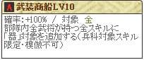 武装Lv10(変更後)