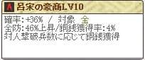 呂宋の豪商Lv10