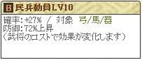民兵Lv10コスト4