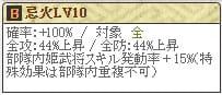 忌火Lv10