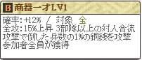 津田Lv1