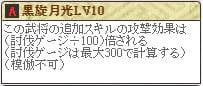佐竹Lv10