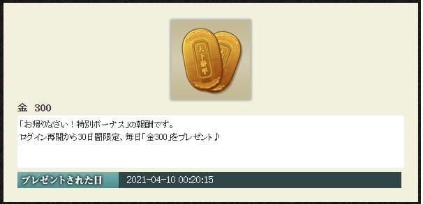 お帰り金 (1)