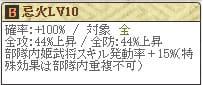 忌火Lv10(最新)