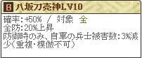 八坂Lv10(最新)