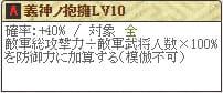 綾御前Lv10