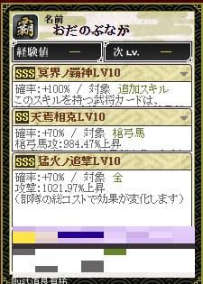 黒田信長へ移植後 (1)