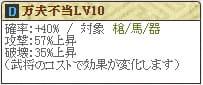 直虎Lv10
