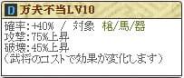 直虎Lv10コスト5