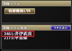 直虎 部隊スキル (2)