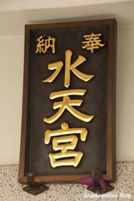 池袋水天宮 豊島区東池袋5