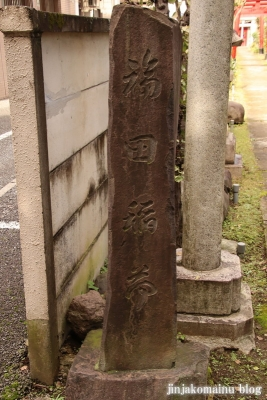 福田稲荷神社 文京区大塚2