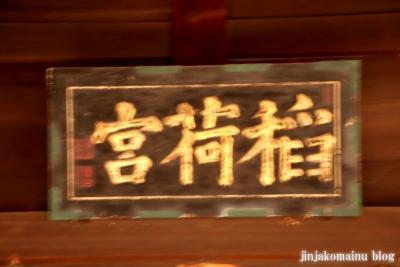 吹上稲荷神社  文京区大塚9