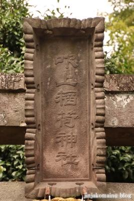 吹上稲荷神社  文京区大塚2