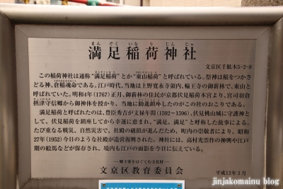 満足稲荷神社  文京区千駄木2