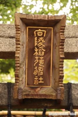 向陵稲荷神社  荒川区西日暮里5