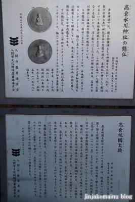 氷川神社  入間市高倉6