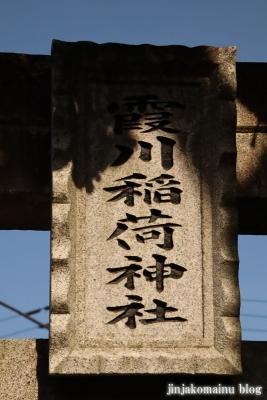 霞川稲荷神社  入間市大字小谷田3