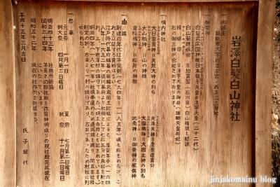 白髭白山神社  飯能市岩沢8