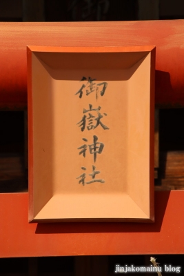 御嶽神社  入間市大字野田3