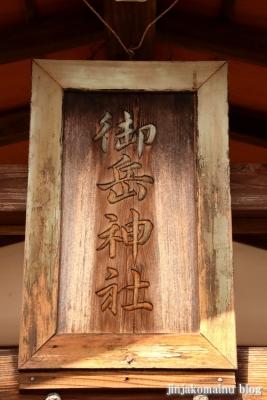御嶽神社  入間市大字野田7