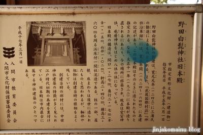 野田白髭神社  入間市野田13