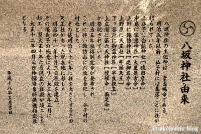 八坂神社  入間市仏子5