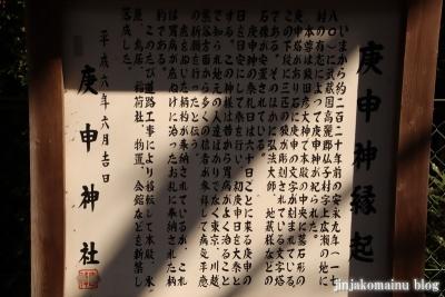 庚申神社  入間市仏子6
