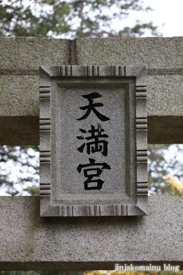 天満宮 藤沢市長後6
