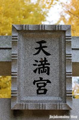 天満宮 藤沢市長後9