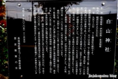 下土棚白山神社 藤沢市下土棚9