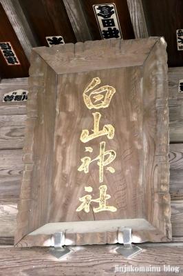 下土棚白山神社 藤沢市下土棚8