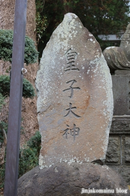 皇子大神 藤沢市葛原2