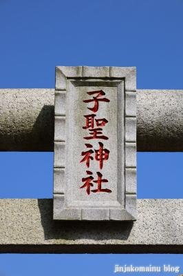 獺郷子聖神社 藤沢市獺郷4