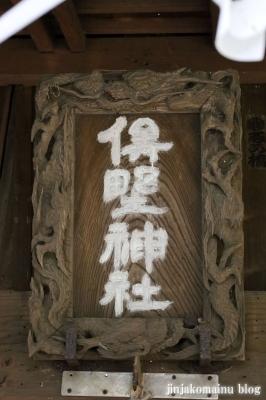 上俣野神社 横浜市戸塚区俣野町4