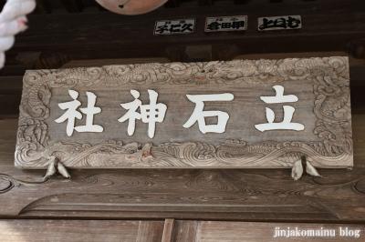 立石神社 藤沢市立石6